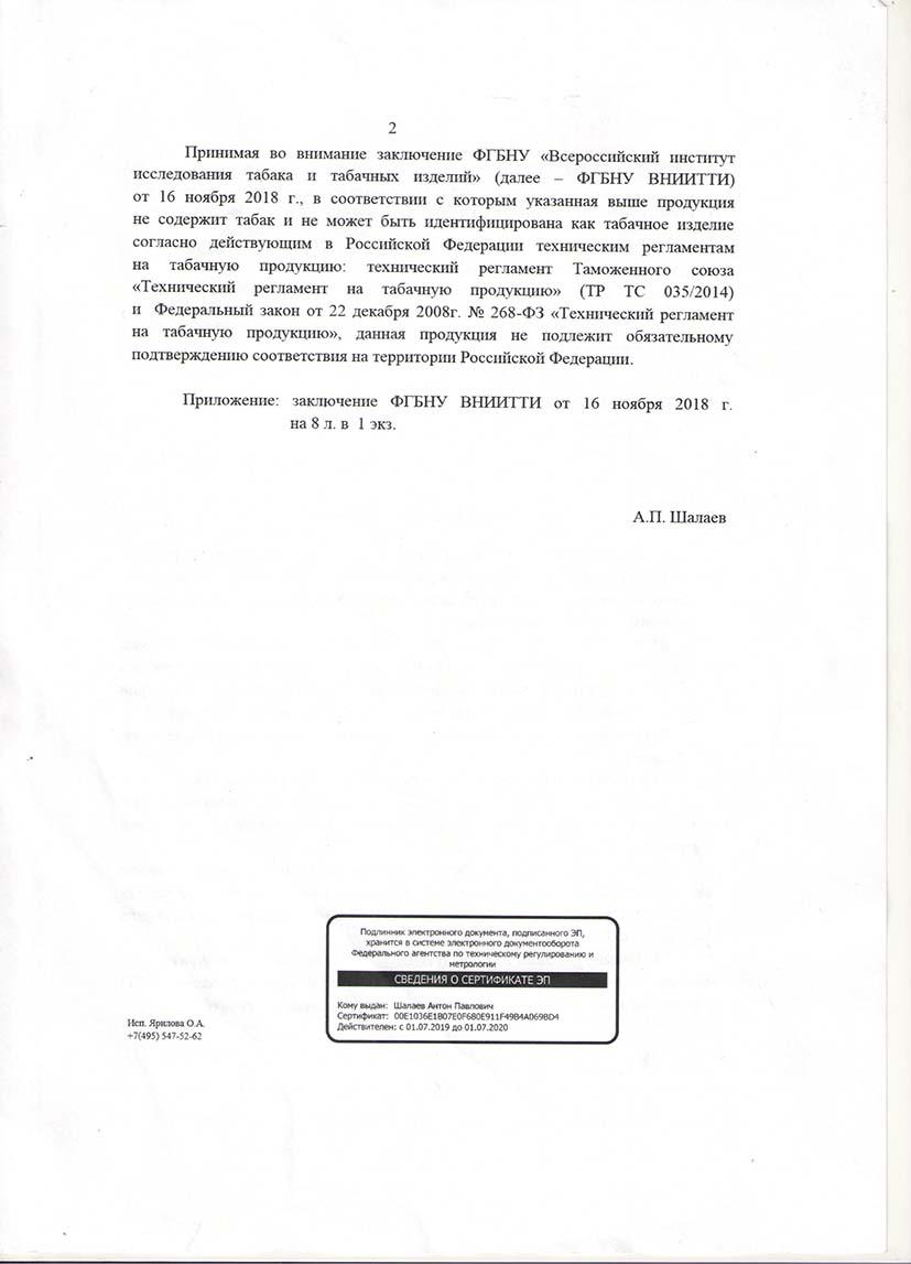 Сертификация LYFT