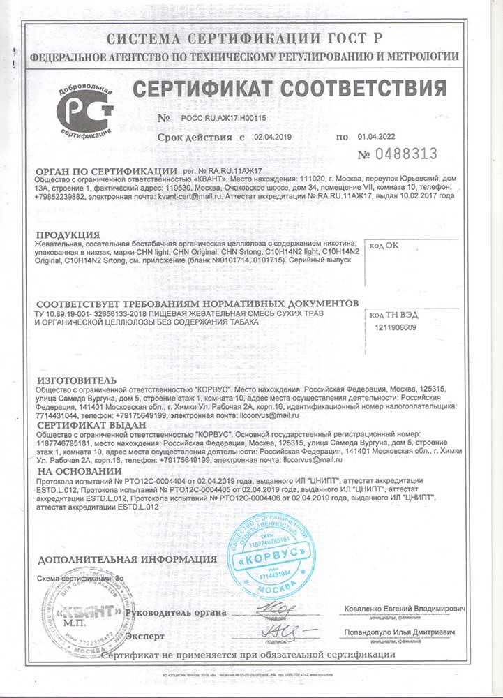 Сертификат соответствия CHN