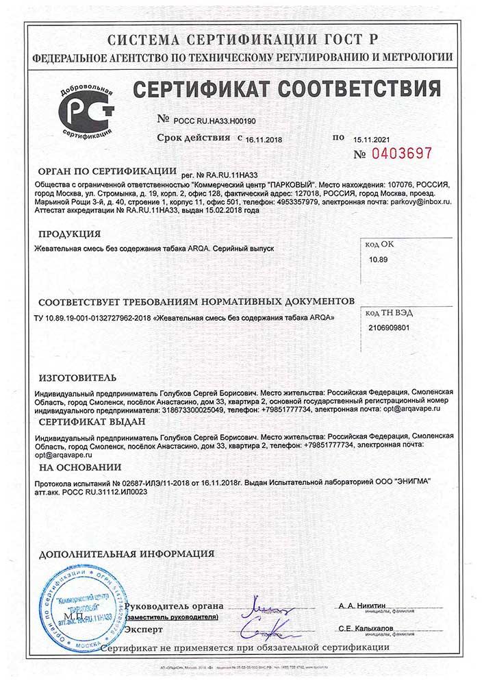 Сертификат соответствия Arqa