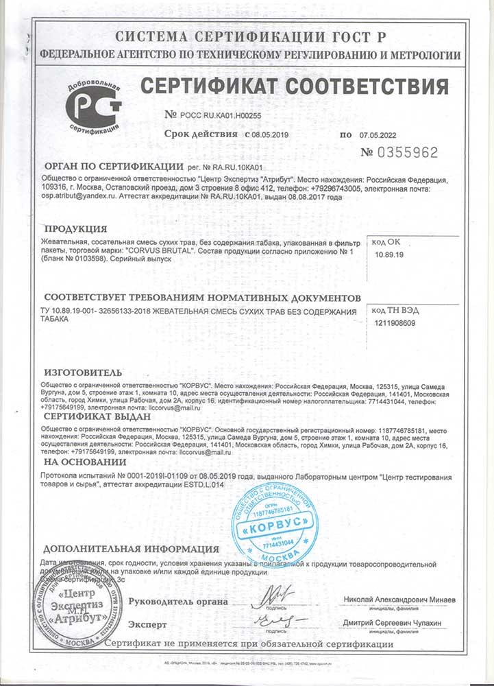 Сертификат соответствия Corvus