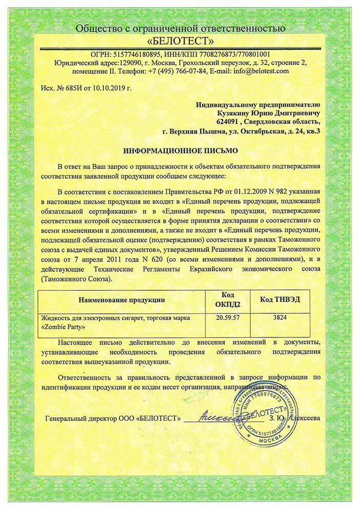 Zombie Party не подлежит обязательной сертификации.