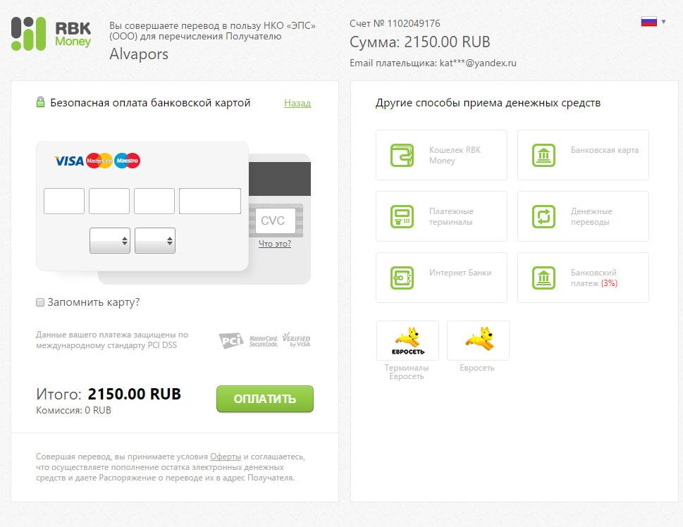 Выбор способов оплаты RBK Money