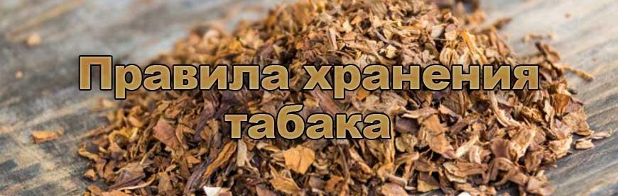 Условия хранение табачных изделий сигареты оптом из казахстана купить в