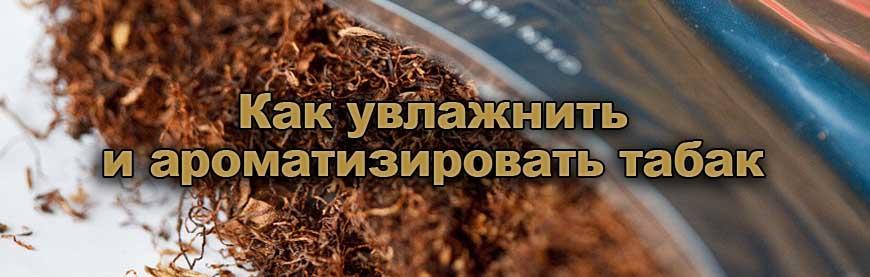 Как увлажнить и ароматизировать табак